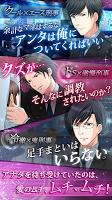 Screenshot 3: 恋人は公安刑事