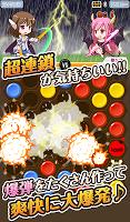 Screenshot 4: パズル美少女キャンディー