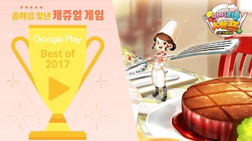 Screenshot 2: My Little Chef for kakao