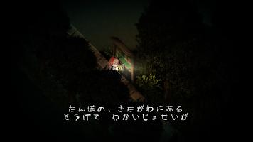 Screenshot 3: 夜廻
