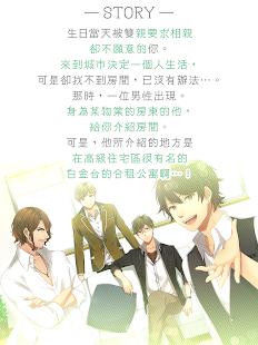 來戀愛吧女孩◆合租公寓愛情故事 中文版