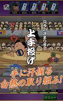 Screenshot 2: 大相撲ごっつぁんバトル