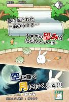 Screenshot 1: Is This Rabbit?