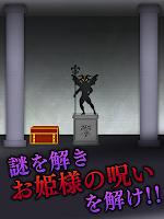 Screenshot 3: 脱出ゲーム 呪われの姫君