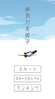 Screenshot 1: 無氣力系男子