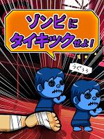 Screenshot 4: 踢爆喪屍