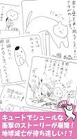 Screenshot 3: 進撃の巨猫 ~地球滅亡までの10ヶ月~