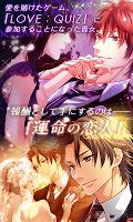 Screenshot 1: LOVE:QUIZ◆恋愛ゲーム