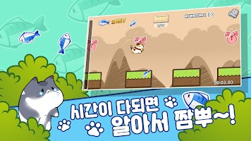 Screenshot 3: 냥점프