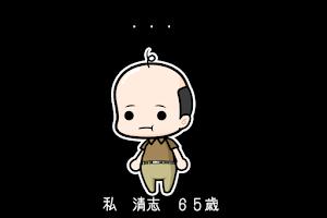 Screenshot 3: おじさん ~おっさん放置プレイ 薄毛のイケメン育成ゲーム~