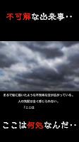 Screenshot 3: 謎解き 〜孤島に秘めし9つの手紙〜 孤島からの脱出