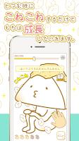 Screenshot 2: 癒しのもち育成ゲーム