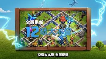 Screenshot 1: 部落衝突 (Clash of Clans)