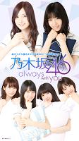 Screenshot 1: 乃木坂46~always with you~