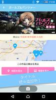 Screenshot 2: 舞台巡禮