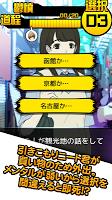 Screenshot 2: 理不尽クイズ 選択死