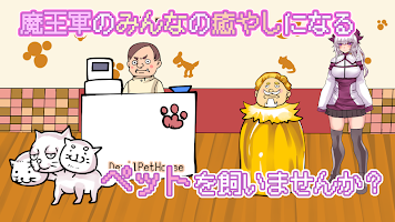 Screenshot 2: 打倒魔王的方法