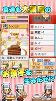 Screenshot 2: 創作パティシエ部