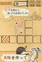 Screenshot 2: あしびと ~ASHIBITO~
