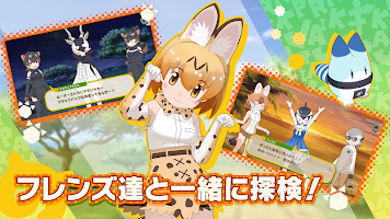 Screenshot 2: 케모노 프렌즈3