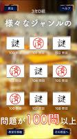 Screenshot 3: 解謎學園