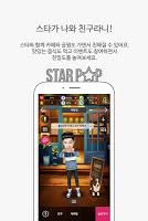 Screenshot 1: 스타팝 (STARPOP) - 내 손안의 스타