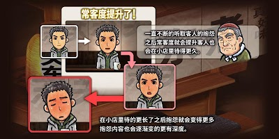 Screenshot 3: 关东煮店人情故事 ~今晚 奇迹将在小店发生~ (簡中版)