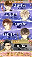 Screenshot 4: Ikemen Sengoku | จีนดั้งเดิม