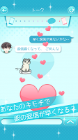 Screenshot 4: 好きになったら負け。 完全無料!女性向けイケメン恋愛ゲーム