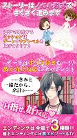 Screenshot 4: プリズンプリンス◆乙女・恋愛ゲーム◆ボイス付き恋愛