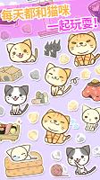 Screenshot 1: 貓咪的毛 〜放棄護理貓咪的遊戲〜 | 日版