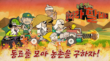 Screenshot 2: 奔跑吧爺爺:鄉村RPG