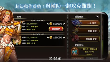 Screenshot 4: 守護者靈魂
