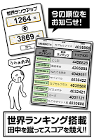 Screenshot 3: 踢爆田中桑