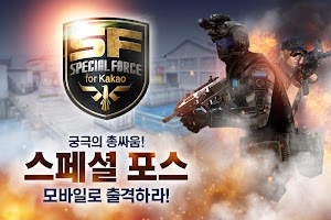 Screenshot 1: SPECIAL FORCE  for Kakao