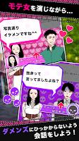 Screenshot 2: 戀愛大作戰 (日版)