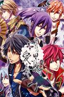 Screenshot 1: 咲きたる黒蝶、愛の如く【乙女ゲーム】