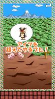 Screenshot 3: ブタ様はおれ様だ!