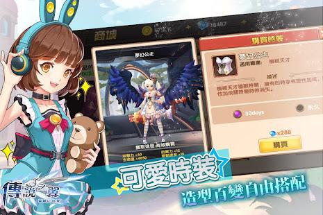 Screenshot 1: 傳說之翼