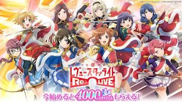 Screenshot 1: 소녀☆가극 레뷰 스타라이트 -Re LIVE- | 일본버전