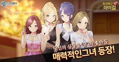 Screenshot 2: Attractive Girls Breeding Game | Coreano