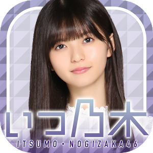 Icon: Nogizaka46 ~always with you~
