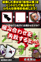 Screenshot 4: 妖怪製作所★ようかいたちを育成・合成図鑑コンプリート!!