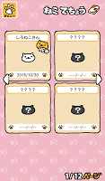 Screenshot 2: 貓咪收集