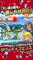 Screenshot 1: ぱちんこ大戦争!! 反逆のスマホ帝国軍