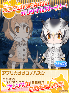 Kemono Friends Festival