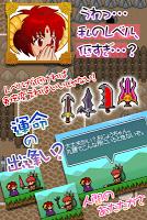 Screenshot 2: 魔王只有LV1