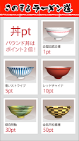 Screenshot 2: さのまるラーメン道