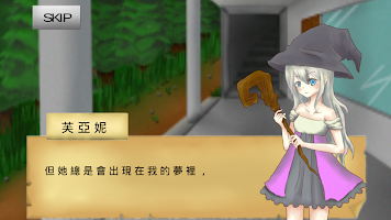 Screenshot 3: 芙亞妮Vuarny