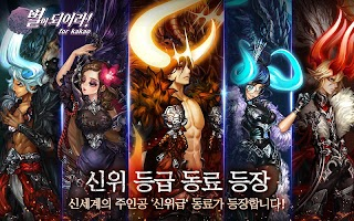 Screenshot 2: 별이되어라! for kakao